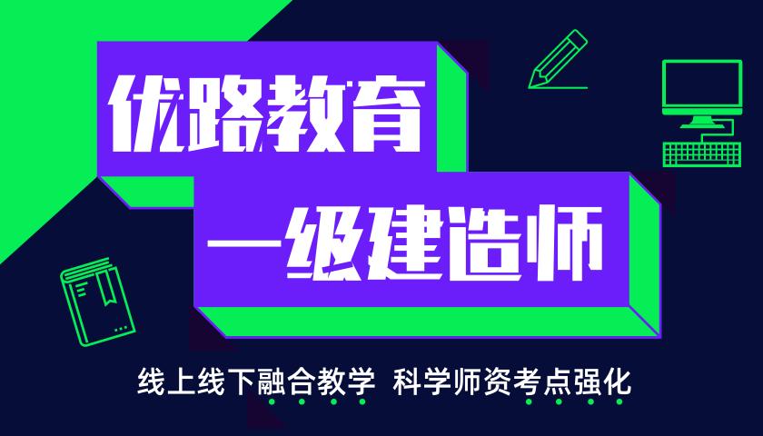 郑州市一级建造师