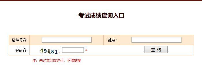 河南一级建造师查分入口2019