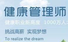郑州健康管理师培训中心