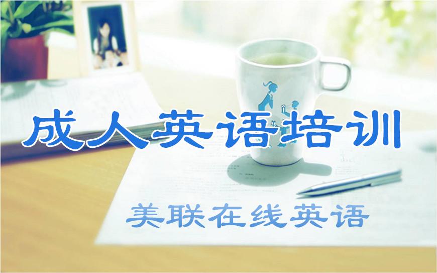 武汉汉阳人信汇美联立刻说成人英语培训