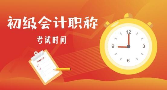 郑州初级会计职称考试是什么?