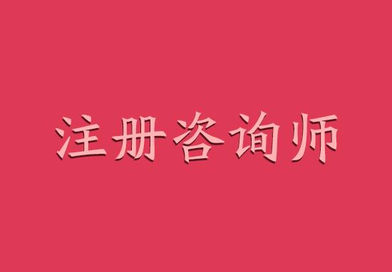 郑州注册咨询工程师考试多少分算考试合格