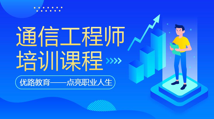 北京通信工程师考试_培训_多少钱_优路教育
